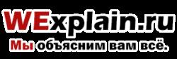 WExplain.ru