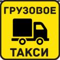 Для чего используется грузовое такси?